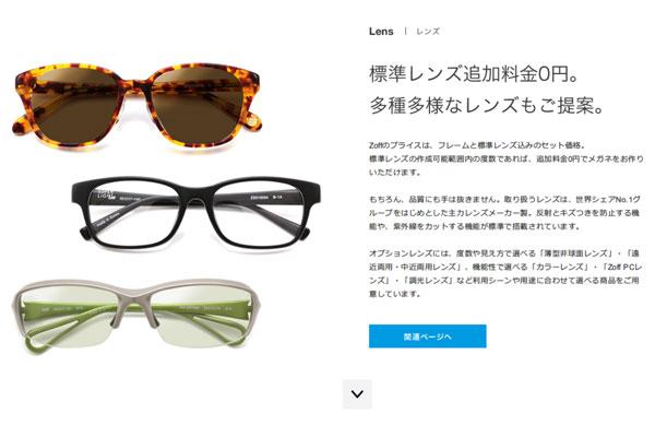 「ゾフについて | メガネ通販のZoff[ゾフ]オンラインストア【眼鏡・めがねブランド】」(スクリーンショット)