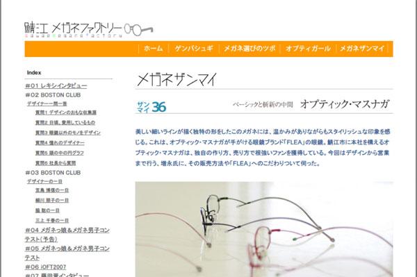 鯖江メガネファクトリー | メガネザンマイ | オプティック・マスナガ