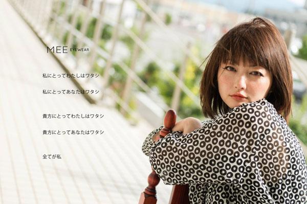 野本かりあがプロデュースする MEE(ミー)のコンセプトは、「世界の中心は私」(Everything is me)。 image by MEE