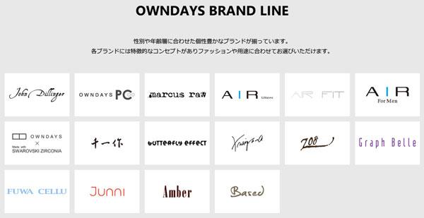 OWNDAYS(オンデーズ)では数多くのオリジナルハウスブランドを展開。