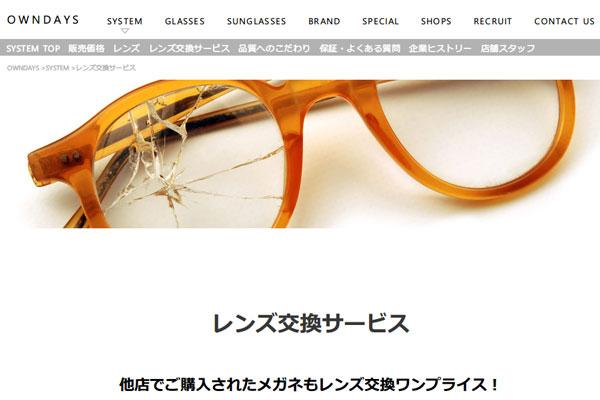 OWNDAYS(オンデーズ)では、他店で購入したメガネもワンプライスでレンズ交換。