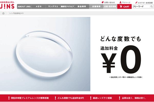「プレミアム、薄型非球面レンズ。|JINS - 眼鏡(メガネ・めがね)」(スクリーンショット)