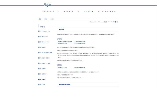 「株主優待 - メガネの愛眼 IR情報」 (スクリーンショット)
