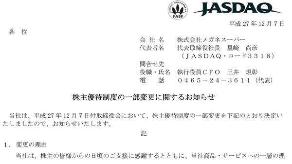 2015.12.07 株主優待制度の一部変更に関するお知らせ
