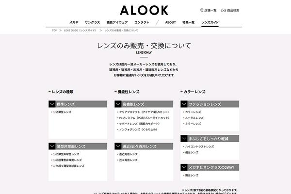 レンズのみ販売・交換について|ALOOK(アルク)(メガネ・眼鏡・めがね)