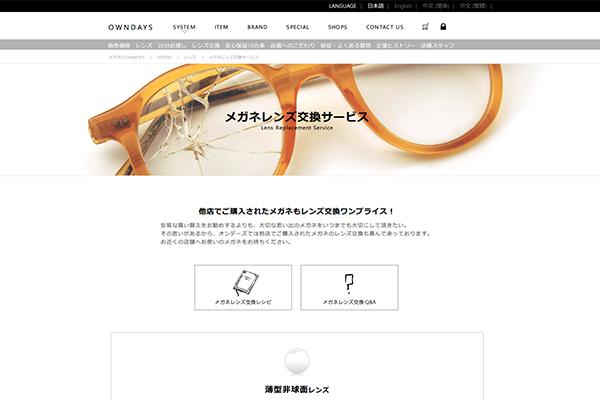 メガネレンズ交換サービス | メガネ通販のオンデーズ オンラインストア (眼鏡・めがね)
