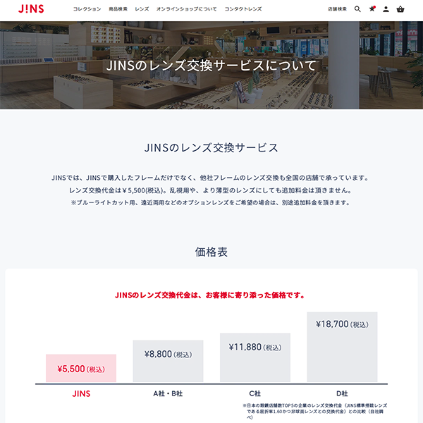 「JINSのレンズ交換サービスについて | ご利用ガイド | JINS - 眼鏡(メガネ・めがね)」 (スクリーンショット)