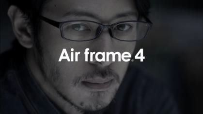 Air frame 篇