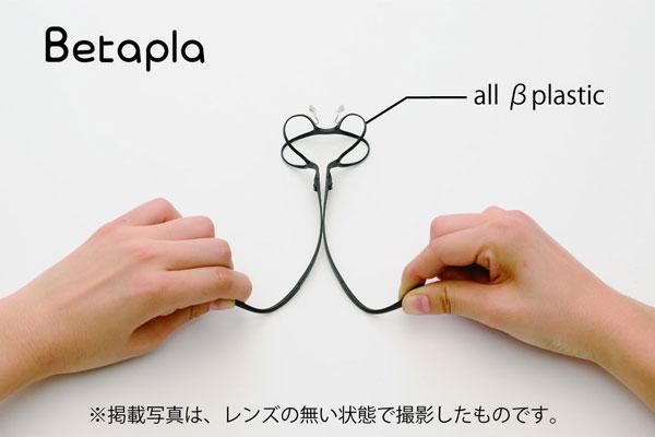 メガネスーパーの新作メガネ Betapla(ベータプラ)はテンプル(つる)だけでなく、フロントも丈夫にできている。