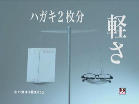 メガネスーパーの新作メガネ Betapla(ベータプラ)はいちばん軽いモデルは7.3g、およそハガキ2枚分ほどの軽さ。