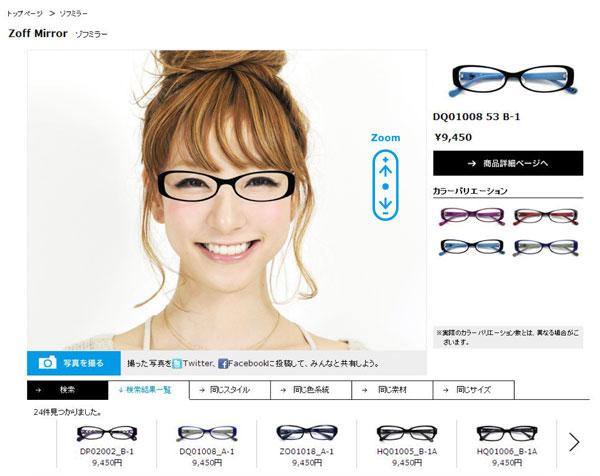 Zoff Mirror(ゾフ・ミラー)でメガネを試着している様子。クリックひとつで違うメガネに掛け替えることができる。
