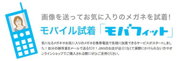 JINS(ジンズ)オンラインショップのメガネ試着サービス「モバフィット」。