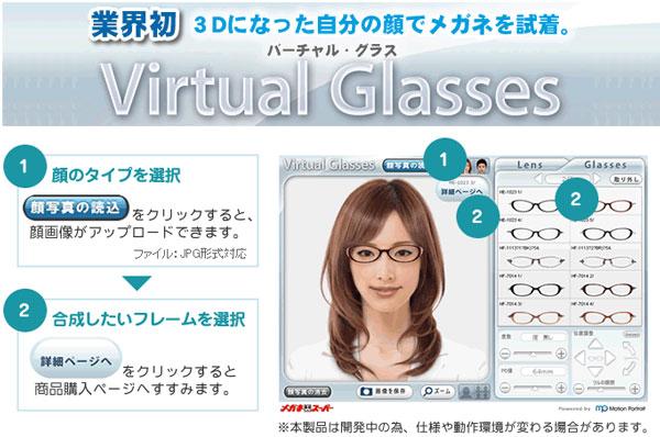 メガネスーパーのオンラインメガネ試着サービス「バーチャル・グラス」。