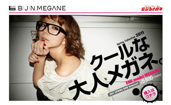 BIJIN MEGANE(美人メガネ) EMI モデル。