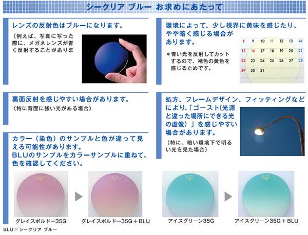 (写真6)ニコン シークリア ブルーとこれまでのレンズとの違い。