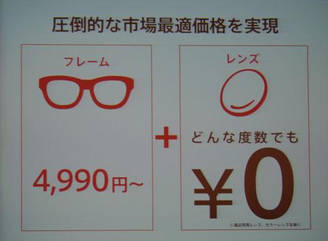 (写真2)JINS(ジンズ)はレンズ込みで4,990円から、しかも超薄型レンズを選んでも追加料金0円という安さで人気を集めている。