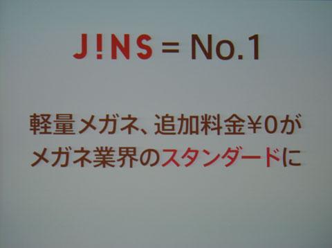(写真4)軽量メガネ Air frame(エア・フレーム)と、超薄型レンズを選んでも追加料金0円という価格で JINS(ジンズ)はメガネ業界のスタンダードに。