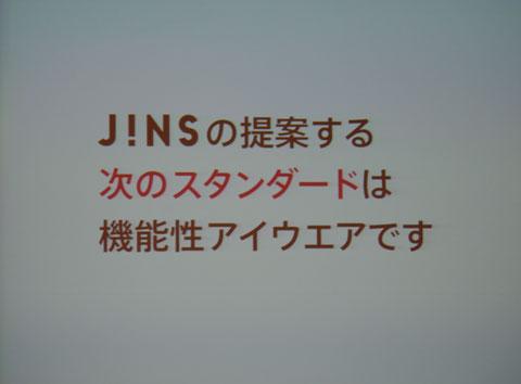 (写真5)JINS(ジンズ)はメガネ業界の次なるスタンダードとして「機能性アイウェア」を展開。