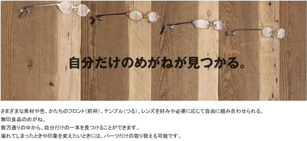 (写真3)無印良品のめがねはパーツを自由に組み合わせることで「自分だけのメガネ」を手に入れることができる。