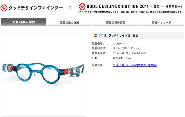 (写真10)(C)JIDPO GOOD DESIGN AWARD [ G-Mark Library ]