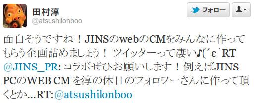 (写真1)JINS(ジンズ)と「淳の休日」とのコラボは、Twitterがきっかけで実現。