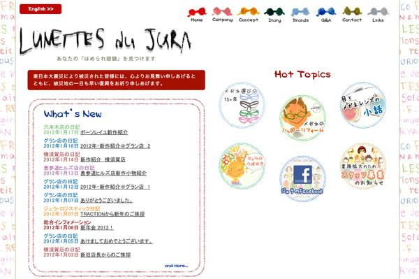 (写真3)LUNETTES du JURA(リュネット ジュラ)公式サイト(スクリーンショット)