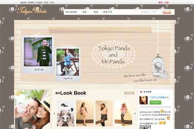(写真3)TOKYO PANDA さんのブログ「TokyoPanda的个人官网 - 逛街啦 -网络购物第一站|宝贝分享·网购交流·网购心得分享」(スクリーンショット)