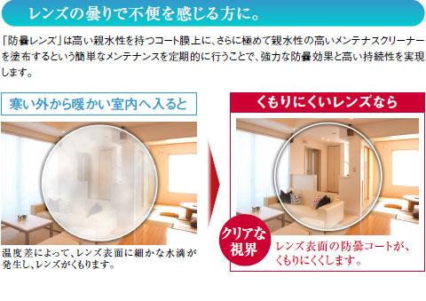 (写真4)眼鏡市場「くもりにくいレンズ」のイメージ写真。