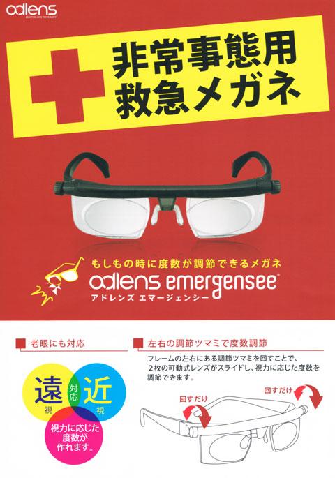 (写真3)adlens Emergency(アドレンズ エマージェンシー)のパンフレット。「非常事態用救急メガネ」というキャッチコピーが印象的。image by アドレンズ・ジャパン