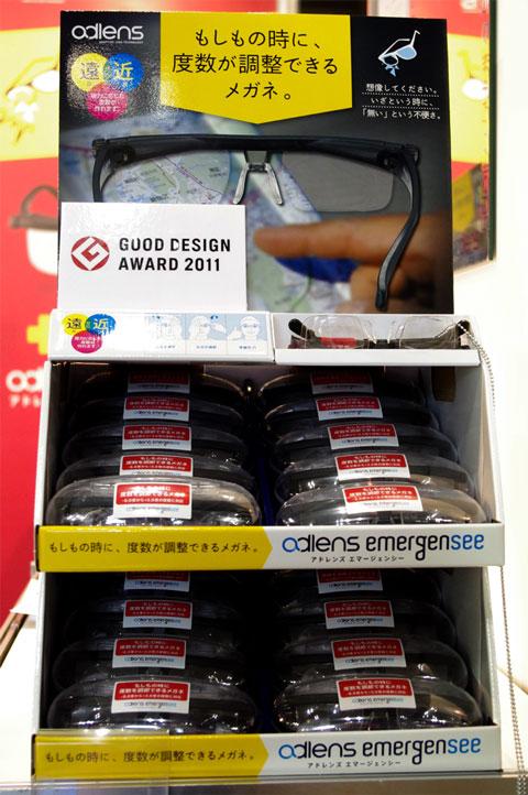 (写真6)adlens Emergency(アドレンズ エマージェンシー)の販売スタイルの一例。(クリックして拡大)image by GLAFAS