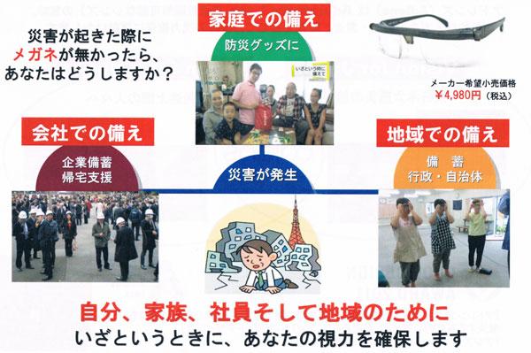 (写真5)アドレンズ・ジャパンでは、adlens Emergency(アドレンズ エマージェンシー)を「家庭」、「会社」、「地域」へとさらに普及させることを目指している。image by アドレンズ・ジャパン