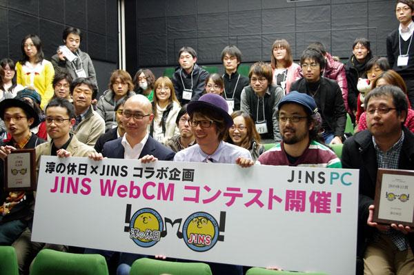 (写真3)田村淳さん、JINS(ジンズ)の矢村功氏、各賞の受賞者が並んでの記念撮影(クリックして拡大)。image by GLAFAS