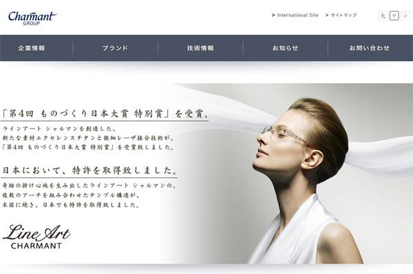 (写真4)シャルマンの公式サイト(スクリーンショット)