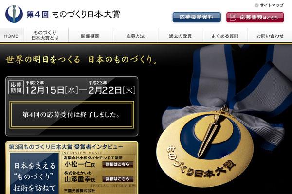 (写真5)第4回ものづくり日本大賞(スクリーンショット)