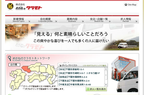 (写真4)めがねのクラモト ホームページ(スクリーンショット)