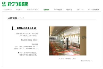 (写真3)「オグラ眼鏡店:店舗情報」(スクリーンショット)