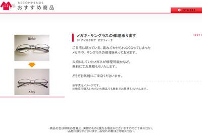 (写真4)「マルイ|新宿マルイ アネックス|店舗のご案内」(スクリーンショット) 「他店で購入いただいた商品でも無料でお見積もりいたします。」 という記述も。