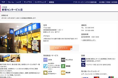 (写真5)「新宿センタービル店  │ メガネのパリミキ・メガネの三城」(スクリーンショット)
