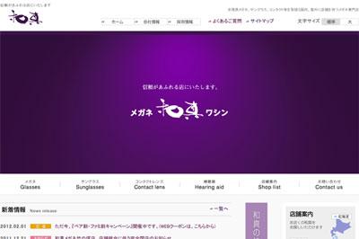 (写真7)「メガネ専門店 - 和真(ワシン)」(スクリーンショット)