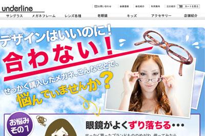 (写真2)「WEB eyewear shop UNDERLINE | 」(スクリーンショット)