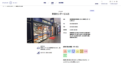 「新宿センタービル店 | 店舗検索(店舗案内) | パリミキ・メガネの三城」 (スクリーンショット)