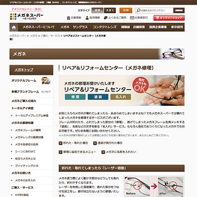 「リペア&リフォームセンター(メガネ修理)|メガネスーパー」 (スクリーンショット)
