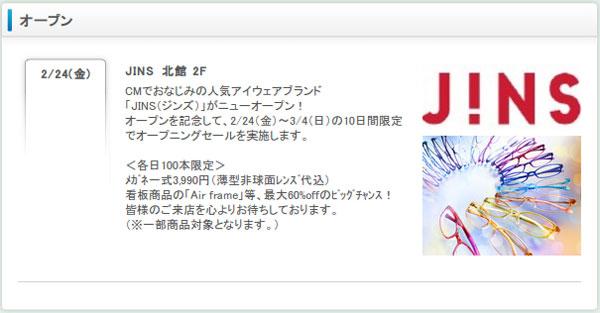 (写真1)JINS(ジンズ) ららぽーとTOKYO-BAY店では、2月24日(金)~3月4日(日)までオープニングセールを開催。
