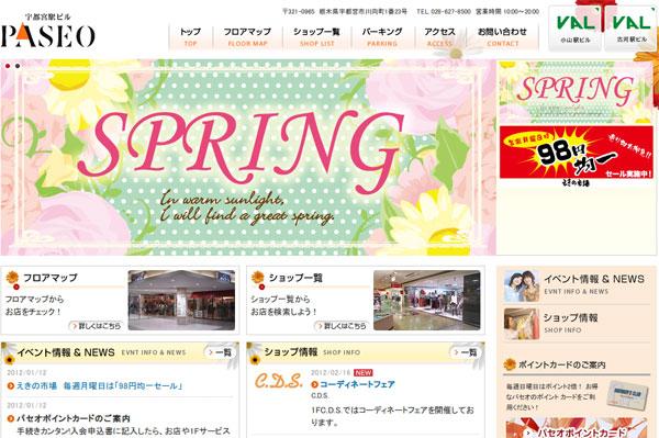 (写真2)宇都宮駅ビル パセオ(PASEO)の公式サイト(スクリーンショット)。