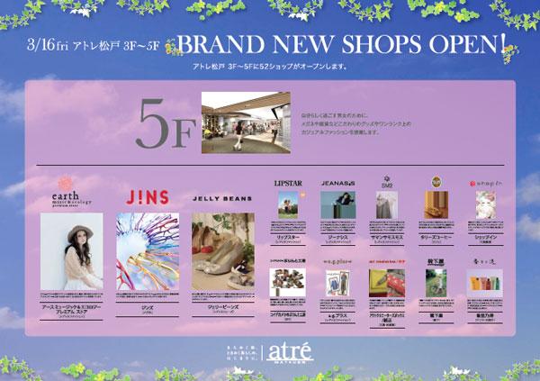 (写真3)JINS(ジンズ) アトレ松戸店は、アトレ松戸のグランドオープンに合わせて出店。