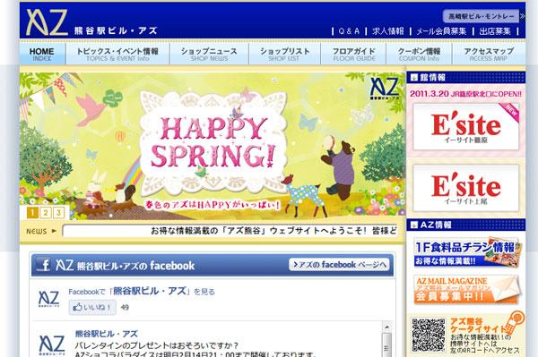 (写真5)アズ熊谷 公式サイト(スクリーンショット)。
