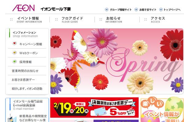 (写真6)イオンモール下妻 公式サイト(スクリーンショット)。