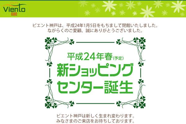 (写真2)ビエント神戸の公式サイト。(スクリーンショット) ビエント神戸は1月5日(木)に閉店し、この春リニューアルオープンする予定。