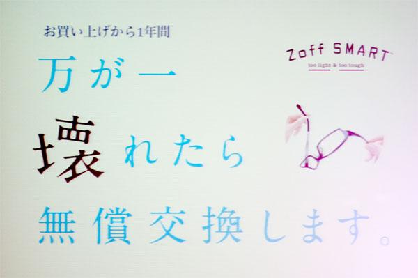 (写真8)Zoff SMART(ゾフ スマート)が「お買い上げから1年間 万が一壊れたら無償交換します」というサービスをスタート。