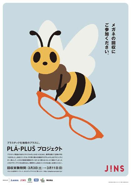 (写真4)PLA-PLUS(プラプラ)プロジェクトのポスター。